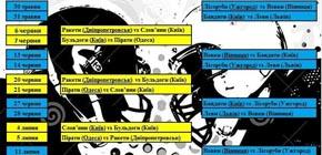 Календар вищої ліги Чемпіонату України