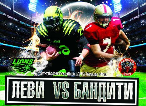 Чемпіонат почнеться у Львові