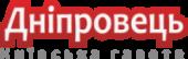 Київська газета - Дніпровець