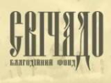 "Благодійний фонд ""Свічадо"""