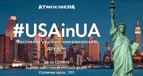 У Києві відбудеться україно-американський фестиваль #USAinUA